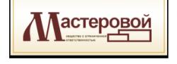 Строительная фирма ООО «Мастеровой»