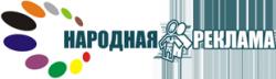 Рекламно-производственная компания ООО «Народная реклама»