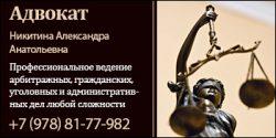 Адвокат «Никитина И.В.»