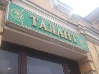 Магазин «Талант»