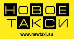 Служба заказа легкового транспорта «Новое такси»