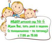 «Детский сад №6»