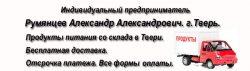 Продуктовый склад ИП «Румянцев А.А.»