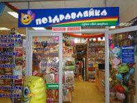 Оптовый склад ООО «Лига поздравления»