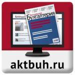 Журнал «Актуальная бухгалтерия»