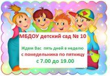 «Детский сад №10»