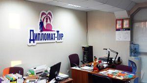 Туристическое агентство «Дипломат-Тур»