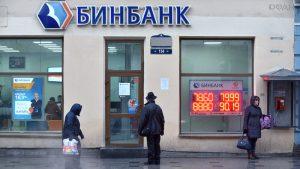 ПАО «МДМ Банк» на Трёхсвятской