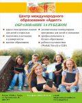 Центр международного образования «Адепт»
