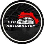 СТО «Автомастер»
