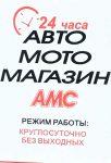 Салон «АвтоМотоСтиль»