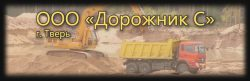 Транспортная компания ООО «Дорожник С»