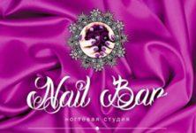 Студия красоты и обучения «Nail bar»
