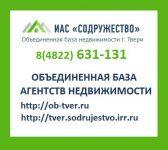 Агентство недвижимости «Содружество»