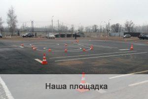 Автошкола «Чемпион»