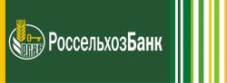 АО «Россельхозбанк» на Горького