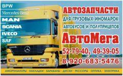 Магазин автотоваров для грузовых и легковых автомобилей «АвтоМега»