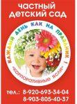 Частный детский сад «Корпоративные Ясли»