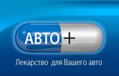 Торгово-сервисная группа «АвтоПлюс»