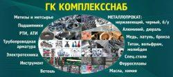 Группа компаний ООО «КомплексСнаб»