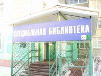 «Тверская областная специальная библиотека для слепых им. М.И. Суворова»