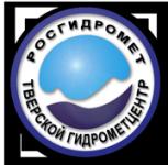 «Тверской областной центр по гидрометеорологии и мониторингу окружающей среды»