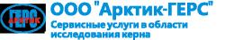 Строительная компания ООО «Арктик-ГЕРС»