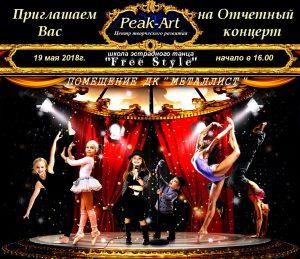 Центр творческого развития «Peak-Art» на Петербургском шоссе