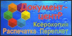 Полиграфическая компания «Документ-центР»