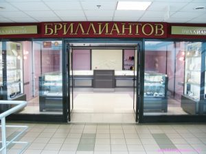 Ювелирный салон «Бриллиантов» на Октябрьском проспекте