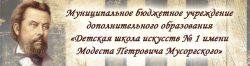 «Детская школа искусств №1 им. М.П. Мусоргского»