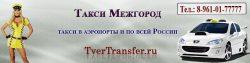 Служба заказа легкового транспорта «TverTransfer»