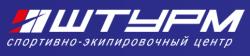 Спортивный магазин «Штурм» на Паши Савельевой