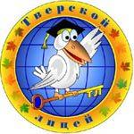 «Тверской лицей, МОУ»