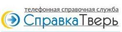 Телефонная справочная служба «Справка Тверь»