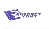 Аудиторско-консалтинговая фирма ООО «ЭкспертАудит»