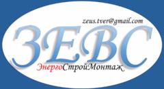 Электромонтажная компания ООО «Зевс»