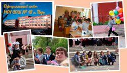 «Средняя общеобразовательная школа №18»