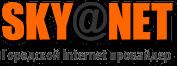 Интернет-провайдер «SkyNet»