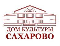 «Дом культуры поселка Сахарово»