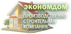 Строительная компания ООО «Экономдом»