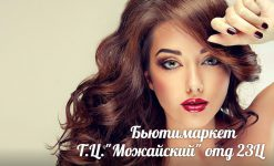 Магазин профессиональной косметики и оборудования для салонов красоты «Бьютимаркет»