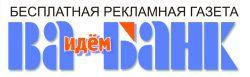 Газета «Идём Ва-Банк»