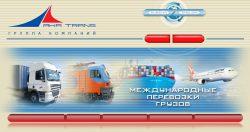 Транспортная компания ООО «Тверь Транс-Сервис»