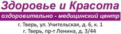 Медицинский центр «Здоровье и Красота»