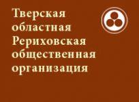 «Тверская областная Рериховская культурно-просветительская общественная организация»