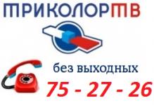 Интернет-магазин «Триколор Тверь»