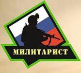 Магазин «Милитарист»