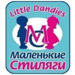 Магазин детских товаров «Маленький стиляга»