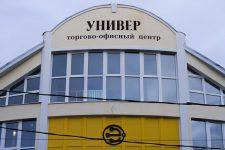 Документ-центр «УНИВЕР»